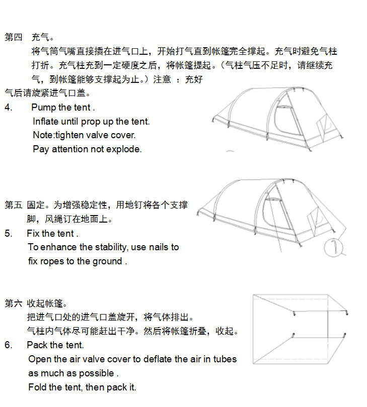 inflatable tent how to set up 2.png